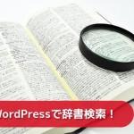 WordPressで辞書検索機能を実装!品詞分解で単語キーワードに分割変換!プラグインを使わず無料サービスIgoで簡単に検索アルゴリズムをJavaで作成する方法!