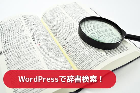 WoodPress 辞書検索