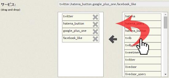WP Social Bookmarking Light インストール