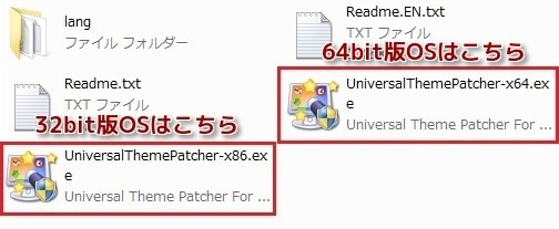 Universal Theme Patcher 使い方