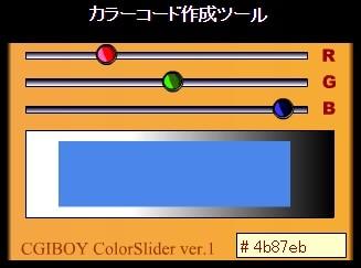 カラーコード 作成方法