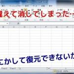 Officeエクセルを間違って消したり上書きした時の対処!ファイルを即席で簡単に復元する方法!自動保存機能を有効化し誤操作対策!