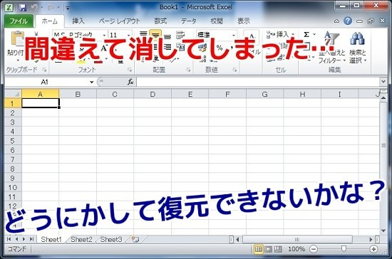 エクセル ファイル復元