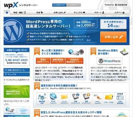wpx 500エラー
