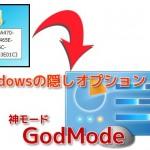 Windows究極の神モードGodModeの使い方!フォルダ名変更で隠しオプションを表示する裏技!Microsoftが用意した幻のチート機能!