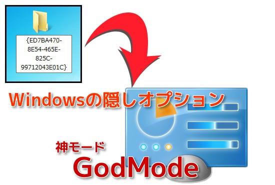 GodMode Windows