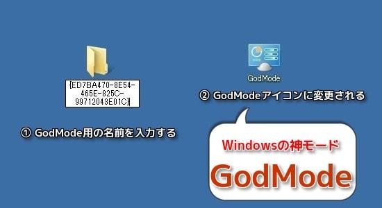 GodMode 使い方