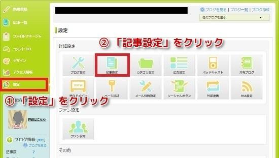 Seesaaブログ 広告非表示