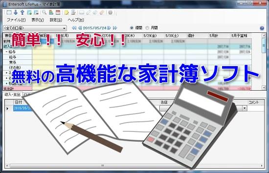 家計簿ソフト おすすめ