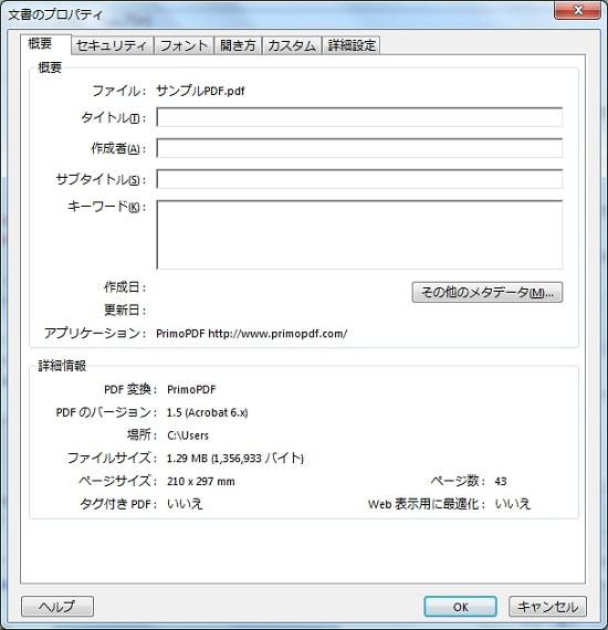 PDF SEO対策