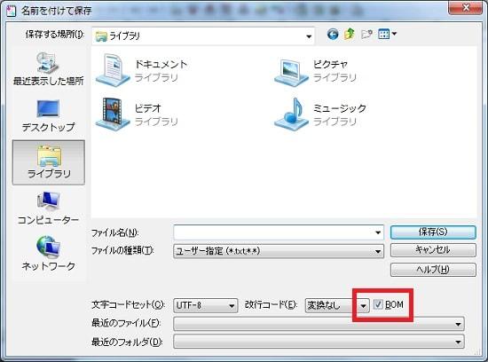 UTF-8 BOMとは
