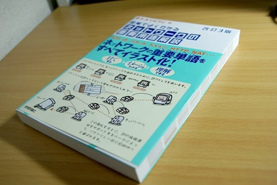 ネットワーク入門 書籍