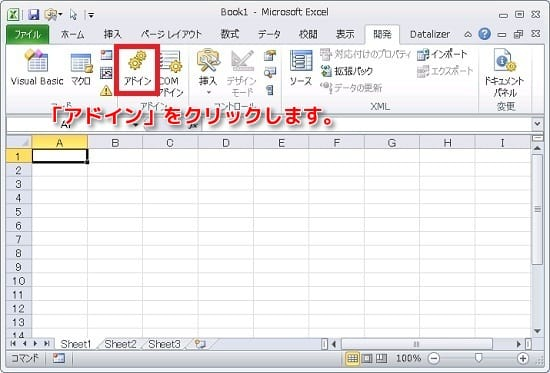Excel 開発タブ 表示方法
