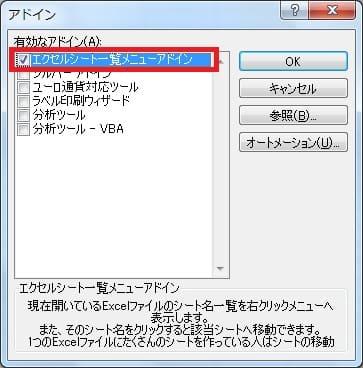 Excel アドイン 設定方法