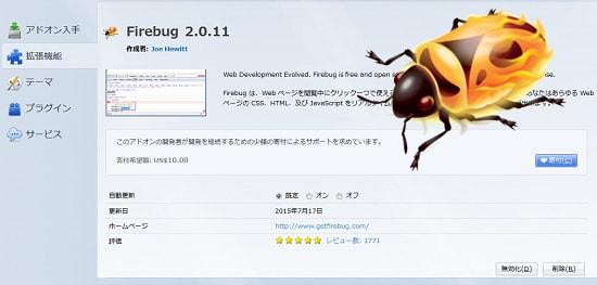 Firebug 使い方
