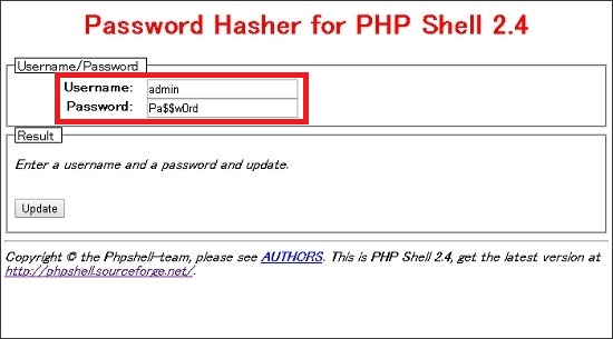 PHP Shell インストール方法