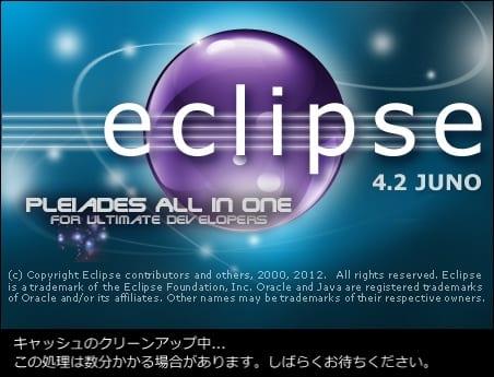 Eclipse SVNサーバ