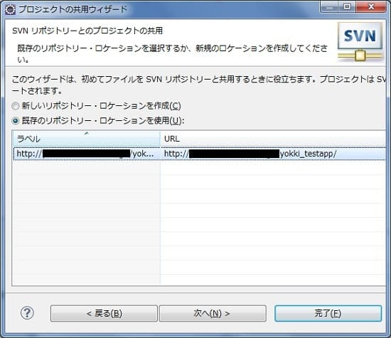 Eclipse SVNサーバ