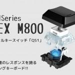 世界最速のレスポンスを誇るゲーミングキーボード遂に登場!プロ仕様QS1スイッチ採用Apex M800がおすすめ!LEDライトアップやマクロ機能で2倍楽しめる!
