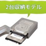 シンプルな2.5インチHDD/SSD保管収納ケース!裸族の弁当箱miniは持ち運びに便利!低価格で複数台モデルも?