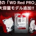ウェスタンデジタルがさらにWD Red Proに大容量HDDを発売!ビジネスNAS用高信頼HDDの5TBと6TB比較とレビュー!高性能かつ衝撃保護でおすすめ!