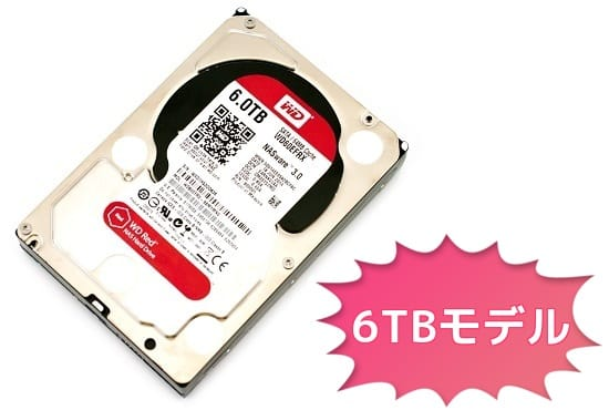 WD Red 6TBモデル