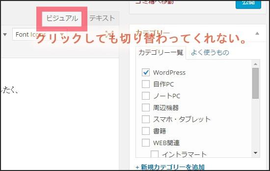 WordPress ビジュアルエディタ変更できない