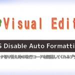 PS Disable Auto Formattingが効かないエラーの修復方法!プラグイン改造でWordPressアップデート後も使える裏技!