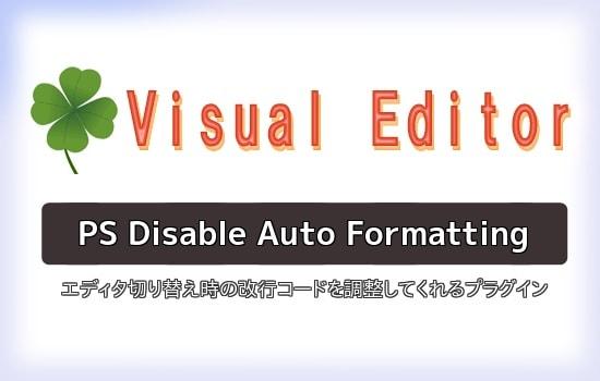 PS Disable Auto Formatting 不具合
