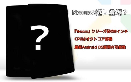 Nexus8 スペック
