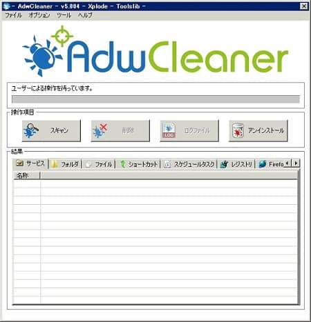 AdwCleaner 使い方