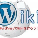 WordPressをWiki化するプラグイン!不特定多数で攻略サイトを作成する方法!日本語化ファイル配布してます!