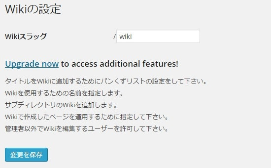 WordPress Wikiプラグイン