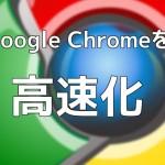 Chromeのメモリ消費を軽減して超高速化する方法!拡張機能で重いパソコンを劇的に軽くする裏技!