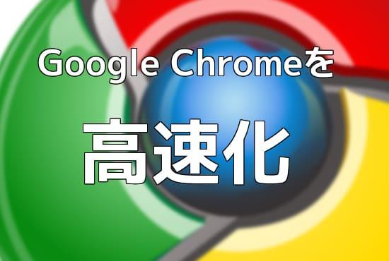 Chrome 高速化