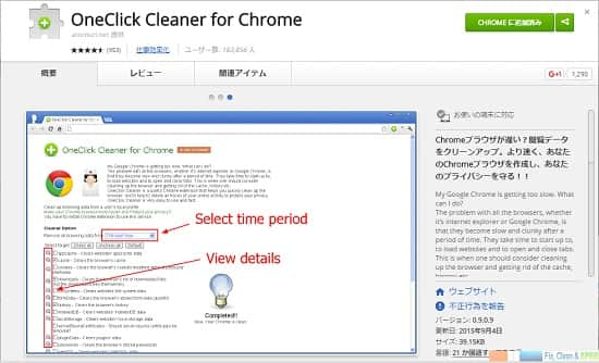 OneClick Cleaner for Chrome 使い方