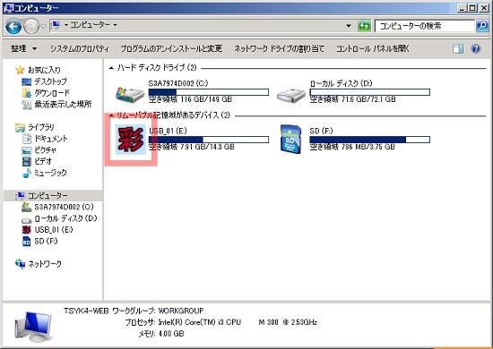 USBメモリ アイコン変更
