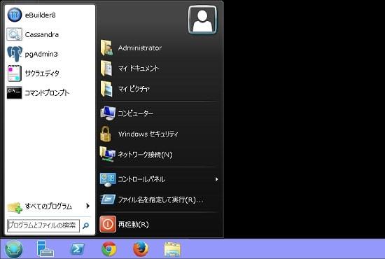 Windows 8 スタートメニュー表示