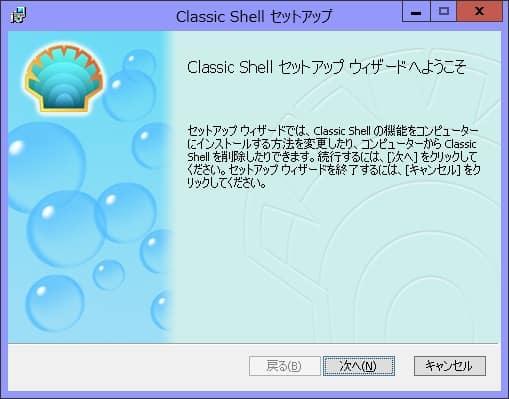 Classic Shell  インストール