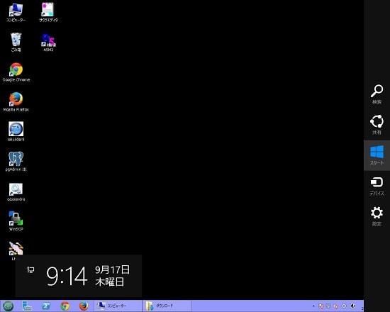 Windows 8 スタートメニュー
