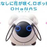 可愛い羊型スマホ連動ロボットOHaNAS発売!ペットみたいな人工知能が人気?オハナスの機能と特徴は?