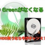 WD Greenが販売終了する理由は?HDDを安く購入するなら今がチャンスかも!?安売り特価で完売する前に狙え!