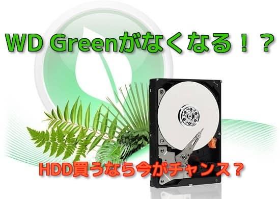 WD Green 販売終了