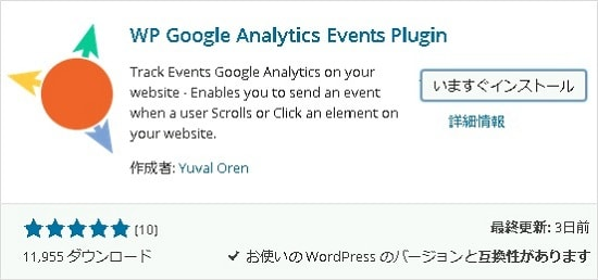 Google Analytics プラグイン