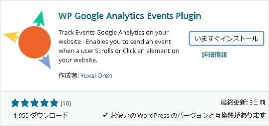 Google Analytics プラグイン