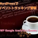 WordPressでイベントトラッキング管理を効率化!訪問者の行動を監視するイベント処理!WP Google Analytics Eventsの使い方!