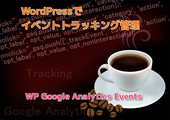 WP Google Analytics Events 使い方