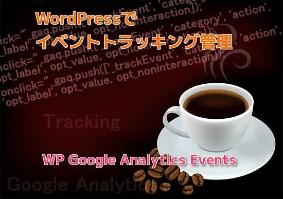 WP Google Analytics Events 使い方