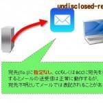 受信メールの宛先がおかしいバグ!undisclosed-recipients表記の原因と対策!