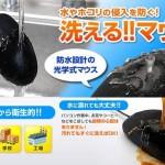 丸洗いできる完全防水シリコンマウス登場!掃除やお手入れも流水で簡単に洗浄!サンコーの400-MA025の紹介!